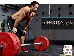 利用杠铃锻炼肌肉的方法