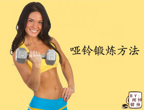 用哑铃锻炼肌肉