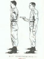 对付背后手枪的第三种方法